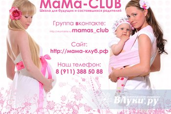 Mama-Club - Курсы для беременных, фитнес и танцы для мам с малышами.  Школа для будущих и состоявшихся родителей. Материнство - в радость.  Курсы для…