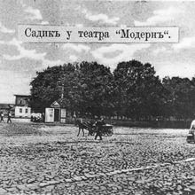 Садик у театра Модерн