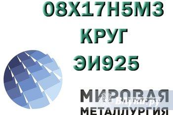 Круг сталь 08Х17Н5М3 (ЭИ925) купить Компания ООО«Мировая Металлургия» -…