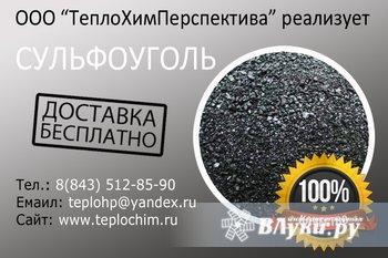 """ООО """"ТеплоХимПерспектива"""" продает сульфоуголь. Любые объемы. За качество…"""