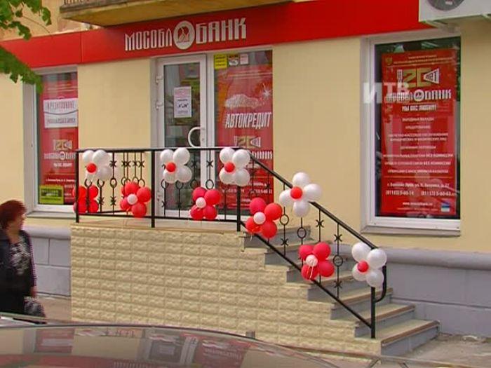 Импульс\u002DТВ: Открылся операционный офис Мособлбанка