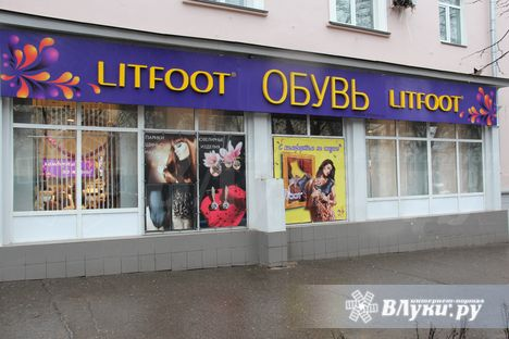 Магазин немецкой обуви «Thomas  Munz», ИП Поточкин В.А. : Магазин обуви «LitFoot», ИП Поточкин В.А. : Великие Луки