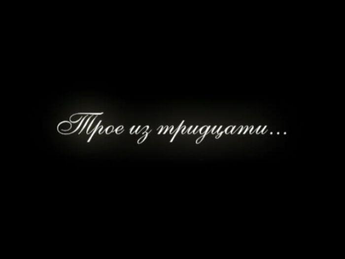 ДТВ\u002DРапид: К годовщине освобождения г. Великие Луки: «Трое из тридцати…»