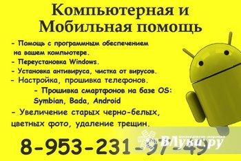 - помощь с программным обеспечением на вашем компьютере  - чистка от вирусов  -…
