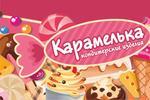 Новогодний розыгрыш сертификатов от магазина «Карамелька»