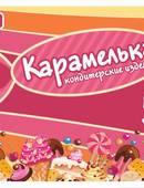 Скидка 5% в магазине «Карамелька» (18+)
