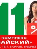 ТК «Первомайский» объявляет акцию (16+)
