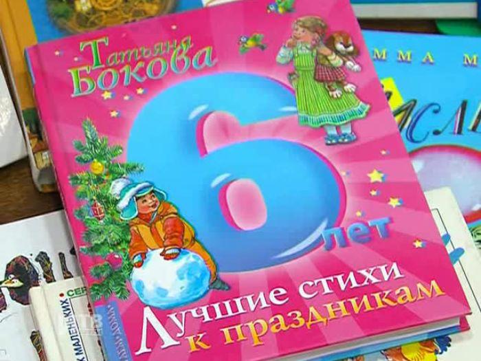 Импульс\u002DТВ: Неделя детской книги