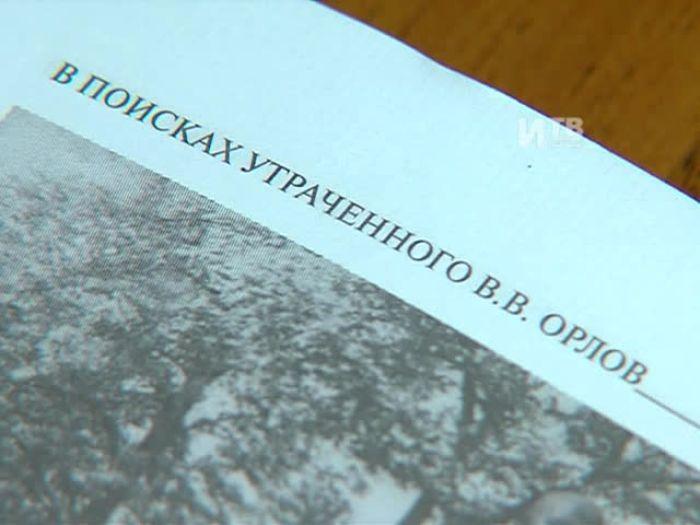 Импульс\u002DТВ: Владимир Орлов. «Окно в исчезнувший мир»