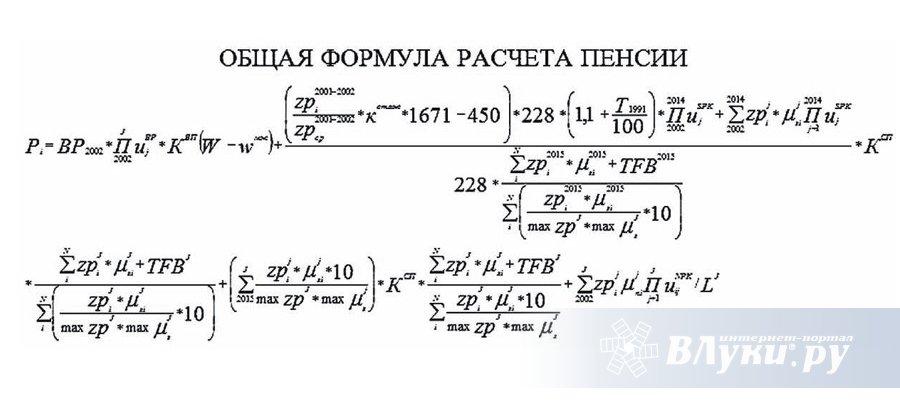 Пенсия 2017 год новые формулы