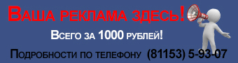 ВЛуки.ру рекламный блок 2
