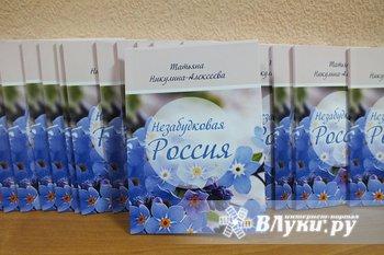 Островская писательница опубликовала книгу «Незабудковая Россия»
