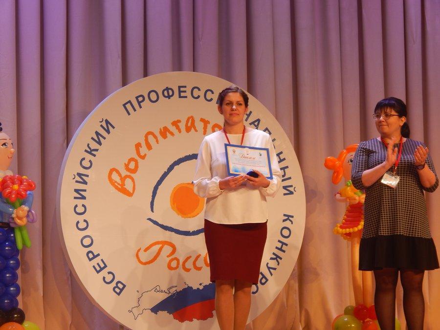 Анастасия Овсянкина в финале Всероссийского конкурса Воспитатель года