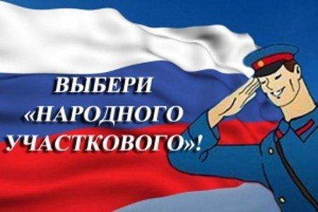 Стартует ежегодный Всероссийский конкурс «Народный участковый»