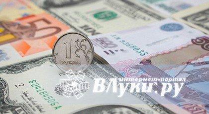 Кусы валют великие луки