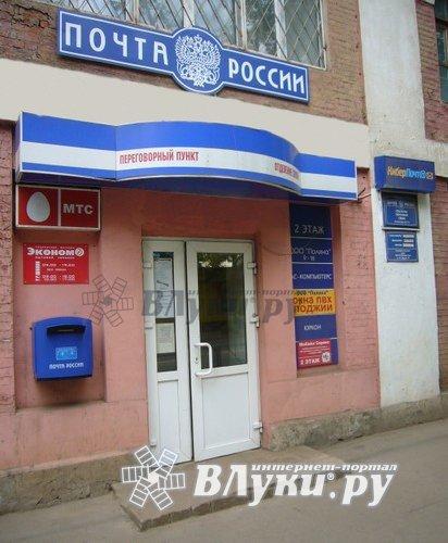 Привет сосед почты россии