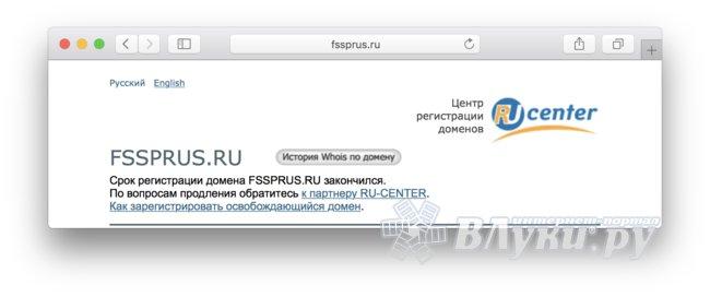 Федеральная служба приставов сайт