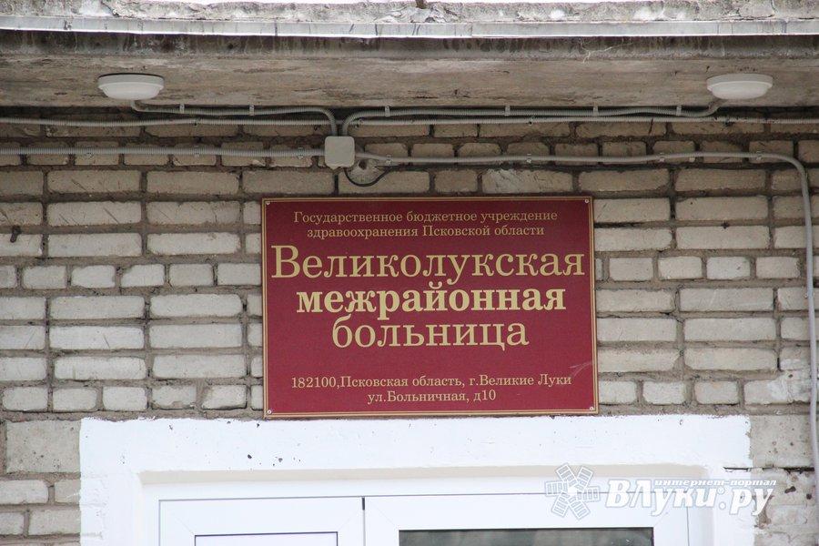 Очаг COVID-19 в Великолукской межрайонной больнице снят с контроля