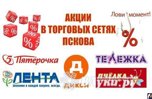 2e52016aea7165 Акции этой недели в торговых сетях Пскова: скидки на красную икру и  выгодные подарки к 8 марта
